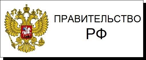 Документы Правительства РФ