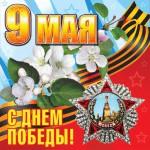 С Днём Победы!!!